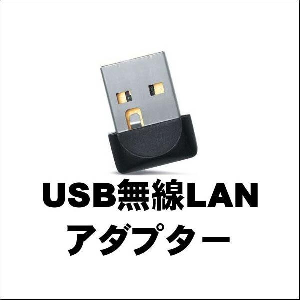 無線LAN子機【新品】USBアダプター型