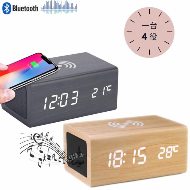 目覚まし時計 Bluetooth スピーカー付き 置時計 ...