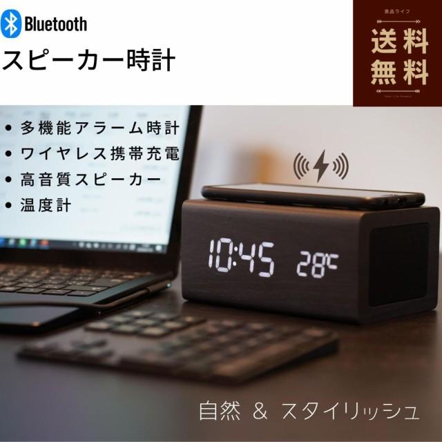 めざまし時計 おしゃれ Bluetooth スピーカー付き...