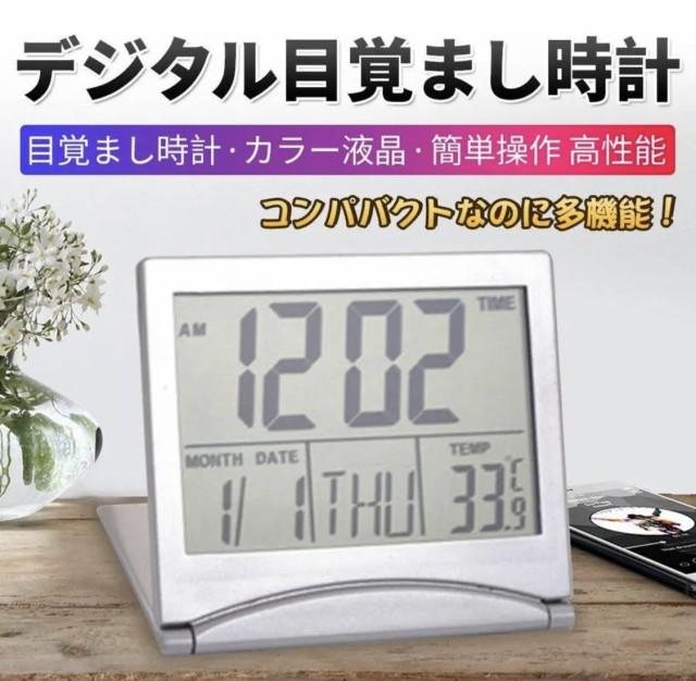 目覚まし時計 デジタル おしゃれ 折りたたみ式 コ...