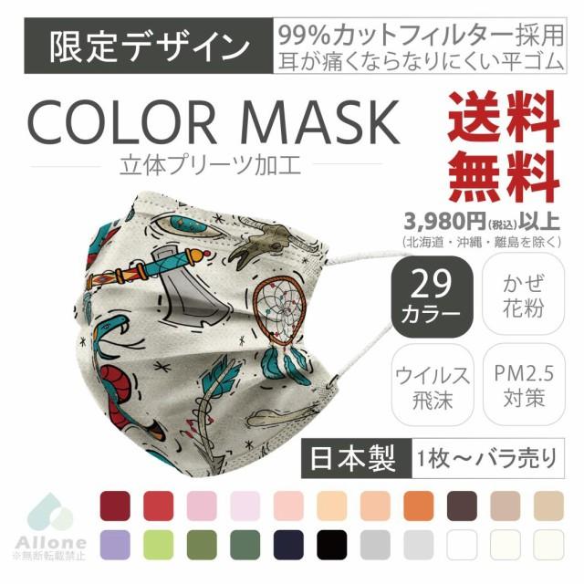 数量限定 日本製 血色マスク カラーマスク 個別包...