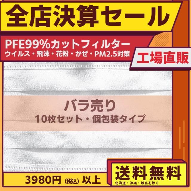 九州工場直販 マスク 日本製 不織布  個包装  使...