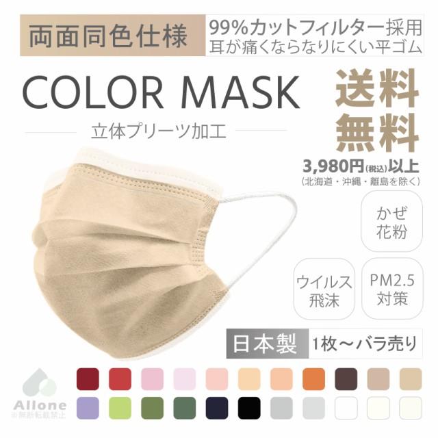 九州工場直売 カラーマスク 個包装 ショップご購...