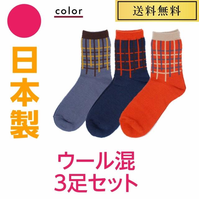 靴下 ソックス レディース 3足組 日本製 ウール混...
