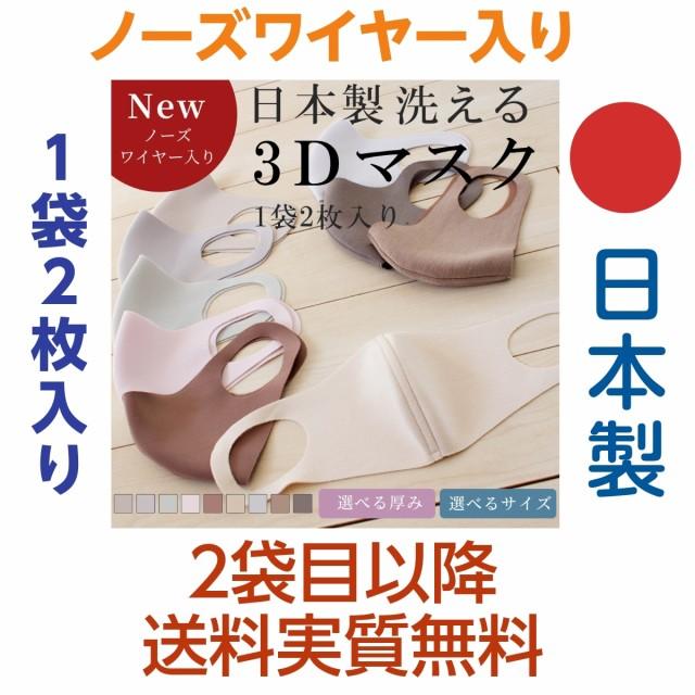 日本製洗えるマスク ノーズワイヤー入り 繰り返し...