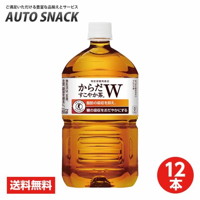 【1箱・12本】コカ・コーラ からだすこやか茶W 1...