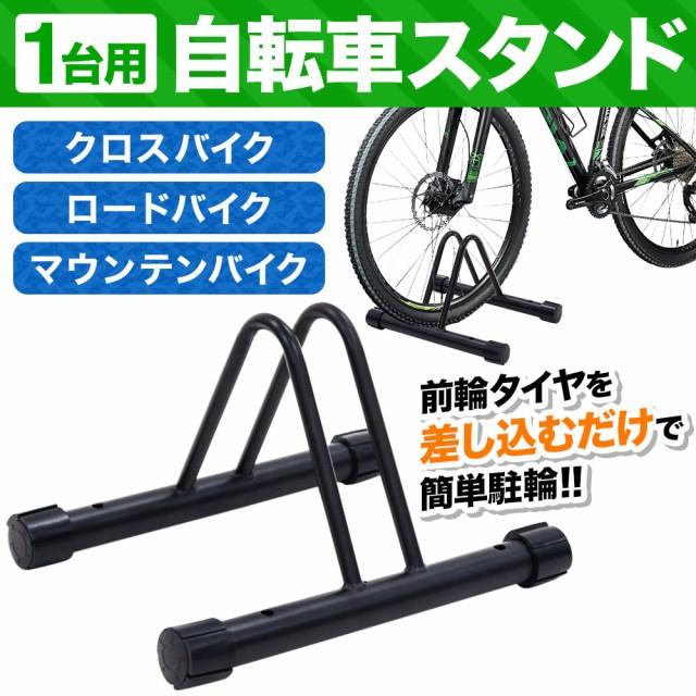 自転車 スタンド 1台 室内 屋外 おしゃれ 自転車...