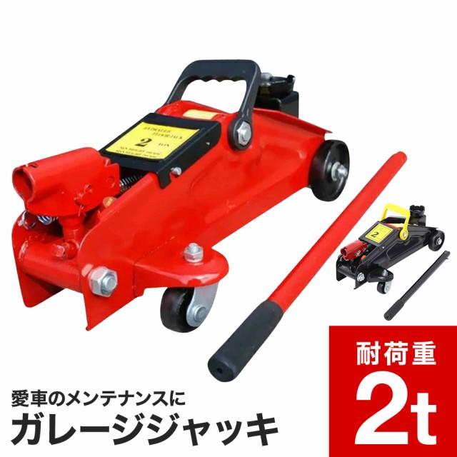 油圧ジャッキ 車 ジャッキ 油圧 2t 【 専用ケース 付属 】 スタッドレスタイヤ ガレージジャッキ