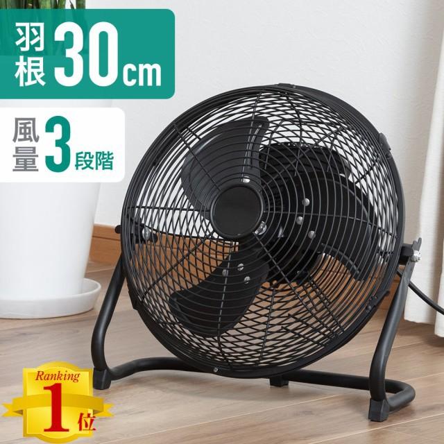 工場扇 フロア扇 サーキュレーター 30cm 工場扇風...