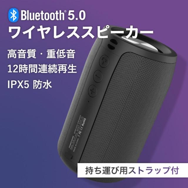 ブルートゥーススピーカー Bluetooth5.0 高音質 ...