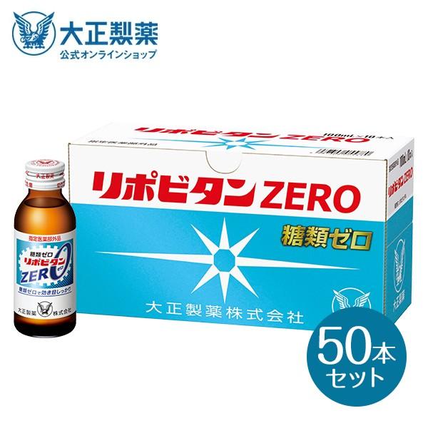 【公式】大正製薬 リポビタンZERO 糖類ゼロ タウ...