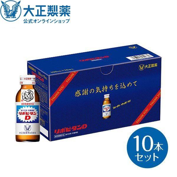 公式 大正製薬 リポビタンD 感謝箱 100mL×10本 ...