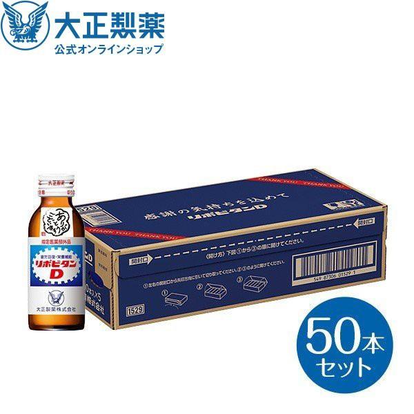 公式 大正製薬 リポビタンD 感謝箱 100mL×50本 ...