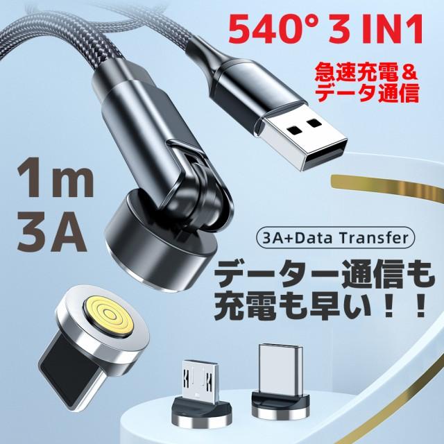 Macow 540 マグネット 3IN1 1メートル 急速充電 U...