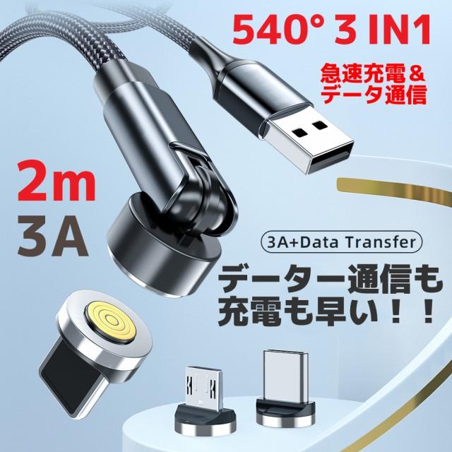 USBケーブル マグネット 540 3IN1 2メートル 急速...