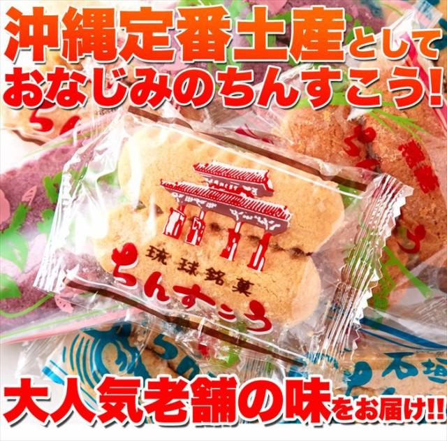 嬉しい4種の味☆「沖縄銘菓」【訳あり】ちんすこ...