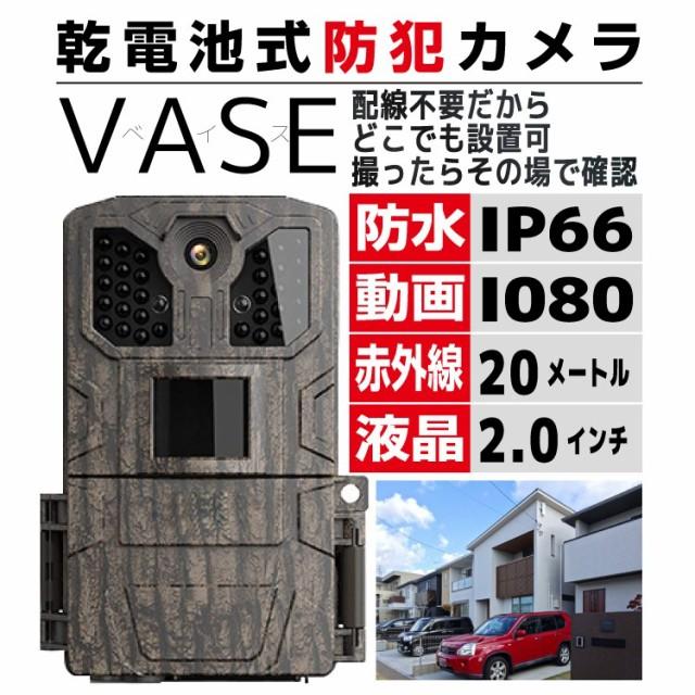 乾電池式 防犯カメラ VASE ベイス フルHD 1080P ...