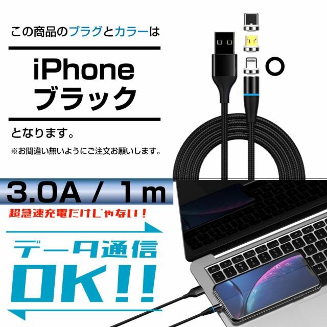 iPhone 充電ケーブル USBケーブル 急速充電 低負...