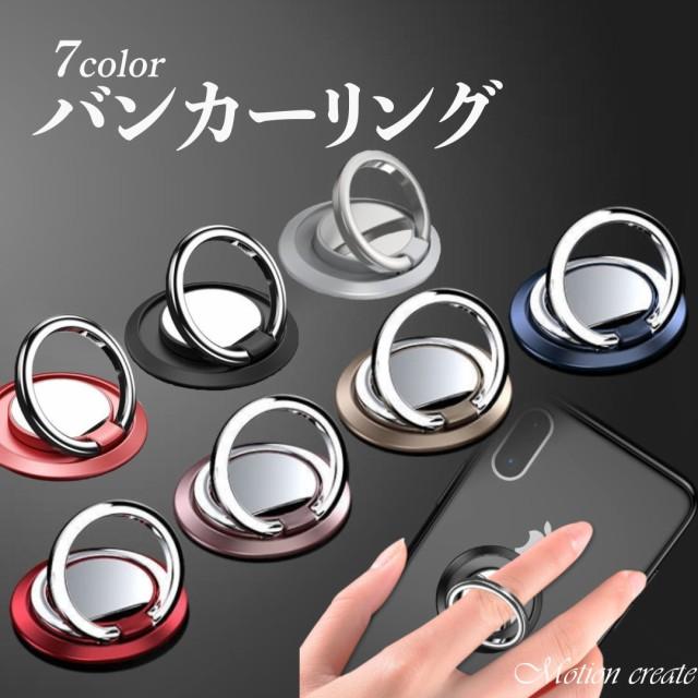 【選べる7色】 バンカーリング 360度回転 スマホ ...