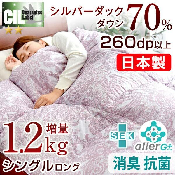 【送料無料】日本製 羽毛布団 増量1.2kg シルバー...