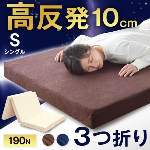 【送料無料】高品質 高反発マットレス 3つ折り シ...