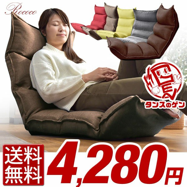 【送料無料】 低反発 座椅子 リクライニング メッ...