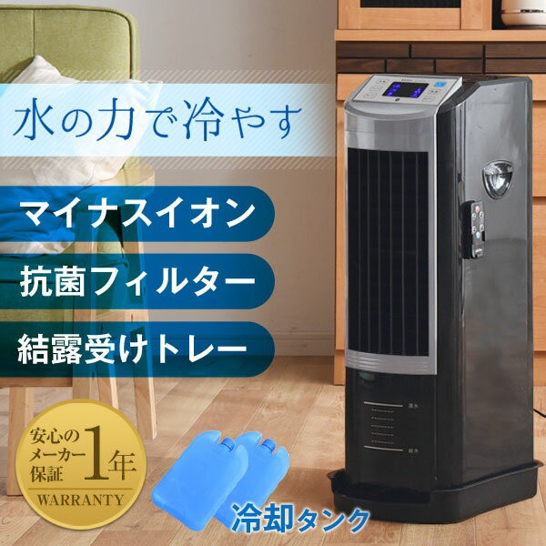 冷風機 冷風扇 抗菌 リモコン式 冷却タンク2個付...
