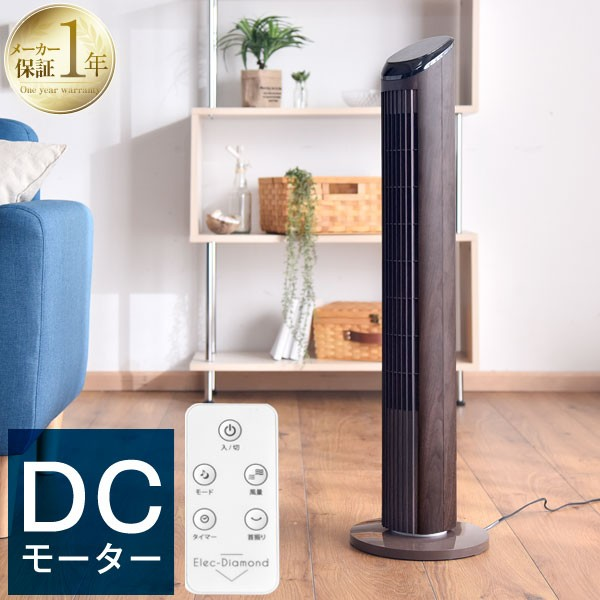 木目 扇風機 DC モーター タワー リモコン付き リ...