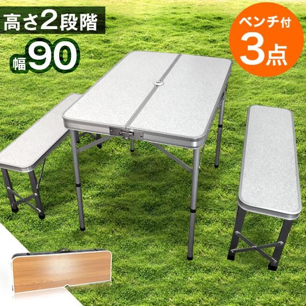 送料無料 レジャーテーブル 90 ベンチ 2脚 セット 軽量 アルミ 3点セット 折りたたみ キャンプ用品 アウトドアテーブル アウトドア バー