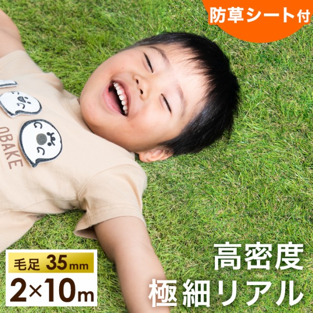 人工芝 ロール 10m 防草シート 付 2m×10m 毛足35...