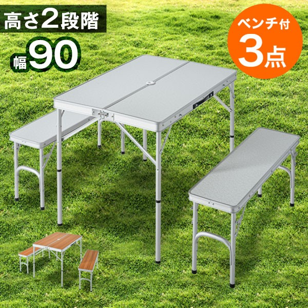 [9/19(日)20時〜4H全品P5倍] レジャーテーブル 幅90 ベンチ2脚セット 軽量 アルミ 3点セット 折り畳み テーブル折りたたみ テーブルチェ