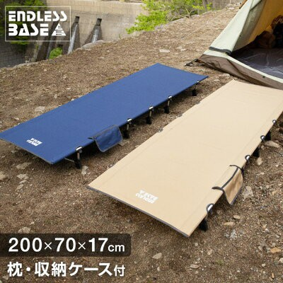 コット キャンプ アウトドア 200 × 70cm アルミ...