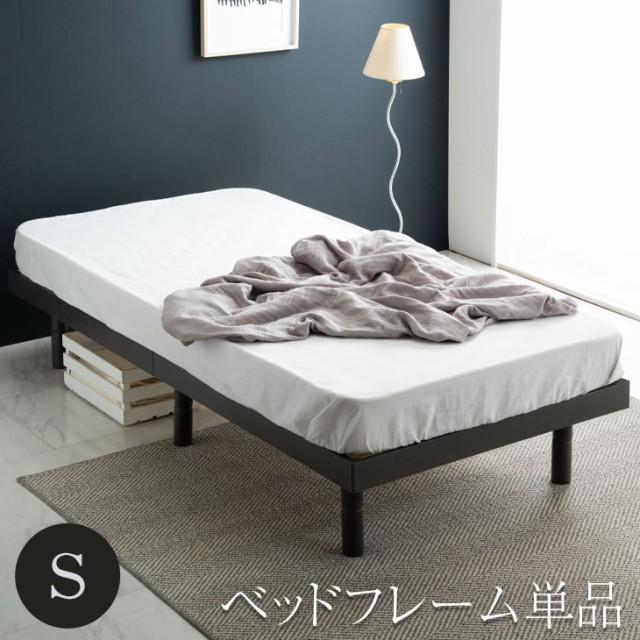ベッド シングル ベッドフレーム すのこベッド 高...