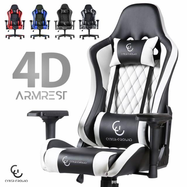 [9/19(日)20時〜4H全品P5倍] ゲーミングチェア 4Dアームレスト リクライニング バケットシート ハイバック 椅子 オフィスチェア オフィス