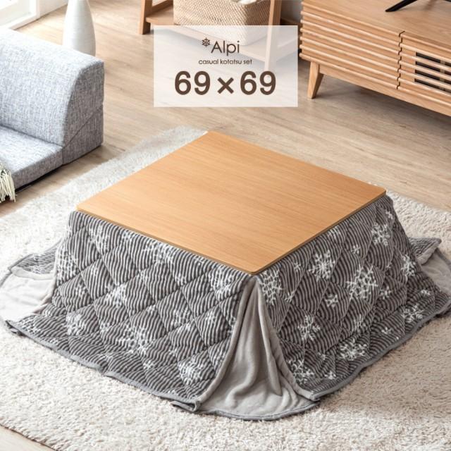 こたつ 2点セット 69×69 こたつテーブル + 掛布...