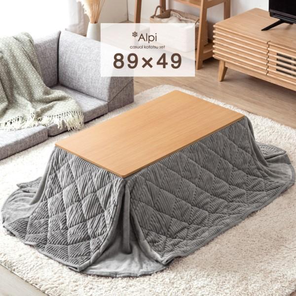 こたつ 2点セット 89×49 こたつテーブル + 掛布...