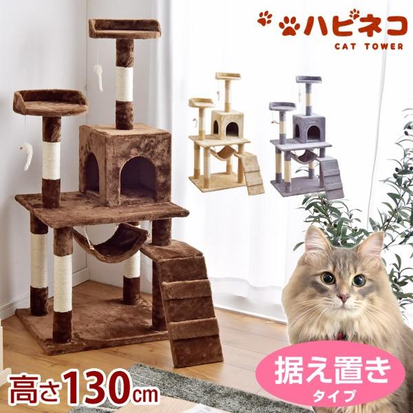 麻紐 支柱4本 キャットタワー 据え置き 猫タワー ...