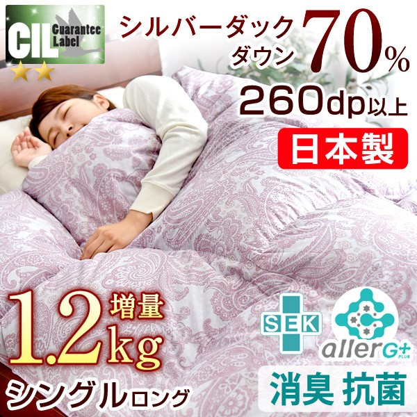 ★決算セール開催中★増量1.2kg 日本製 羽毛布団 ...