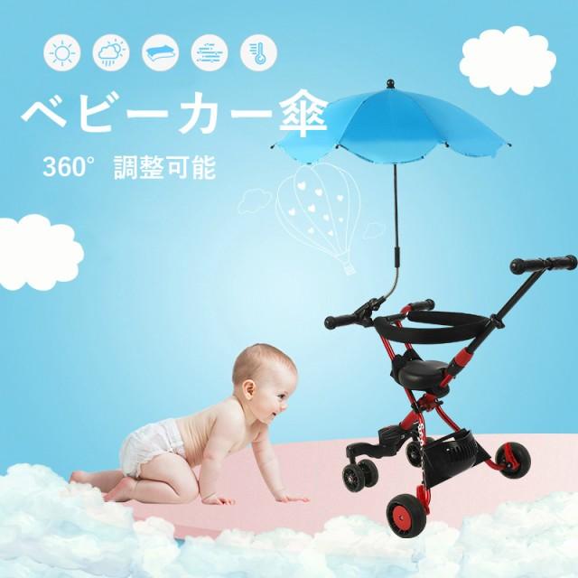 ベビーカー傘 パラソル 折り畳み 傘固定 調整可能 ベビーカー自転車用 日焼け止 紫外線対策 熱中症対策 UVカット 通気性 防水 お出かけ
