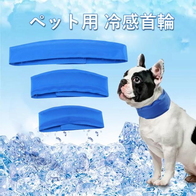 首輪 ペット用 冷感 ネッククーラー 犬用品 ソフ...