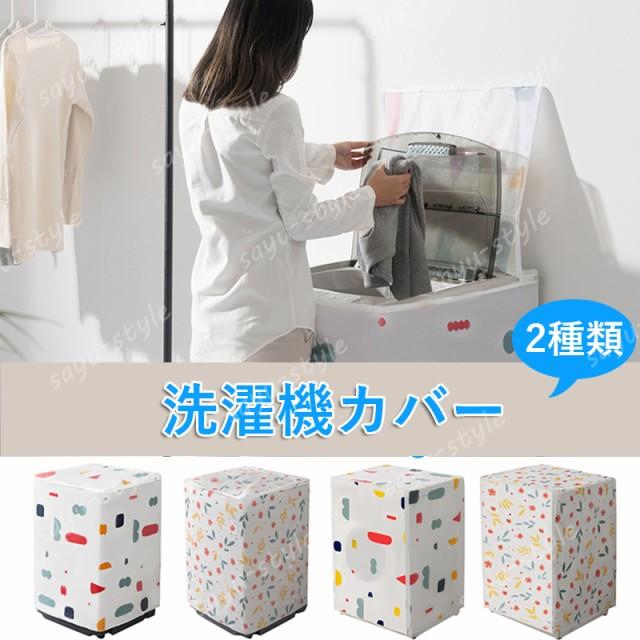 洗濯機カバー 防水 3面包みデザイン 屋外 厚手生...
