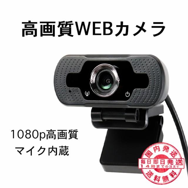WEBカメラ マイク内蔵 1080p ウェブ PC USB ZOOM ...