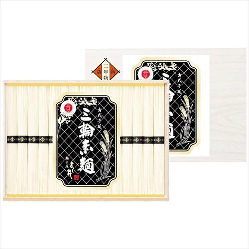 送料無料 三輪素麺 蔵熟二年物 BD-250 BD-250 (注...