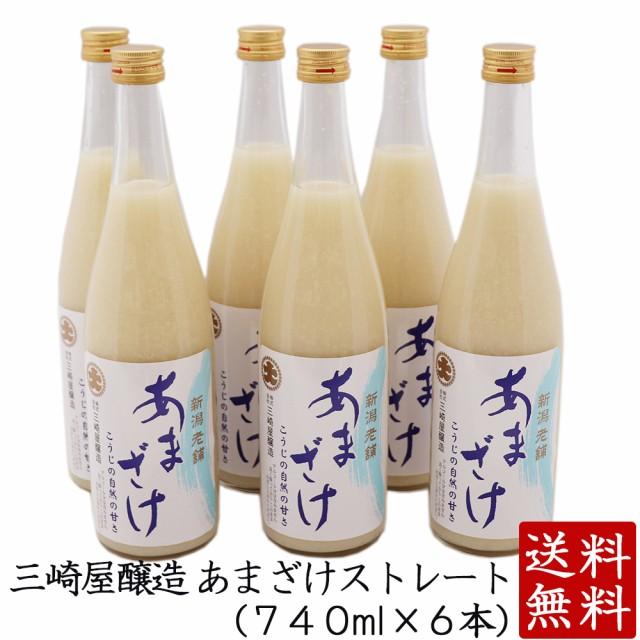 甘酒 健康 甘酒ストレート 740mL×6本 プレーン 三崎屋醸造 敬老の日 免疫 あまざけ ノンアルコール 砂糖不使用
