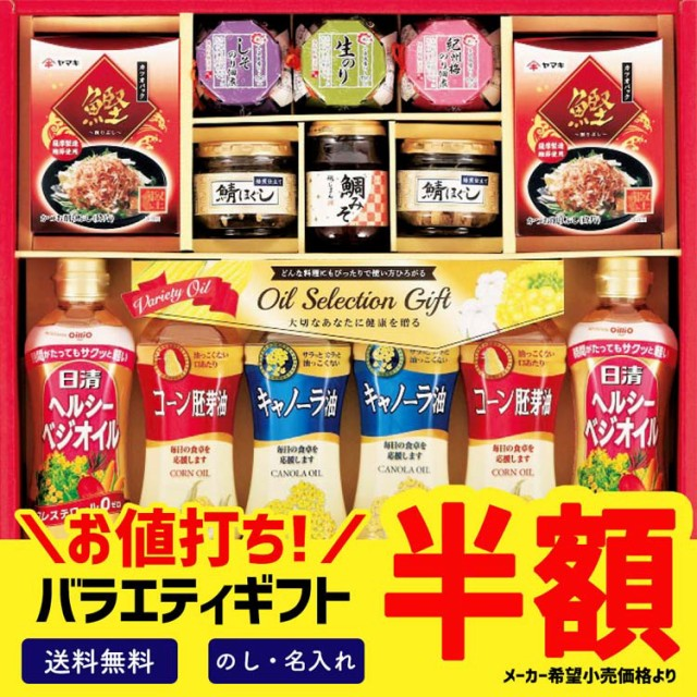 \50%OFF/お中元 ギフト 送料無料 キャノーラ油...
