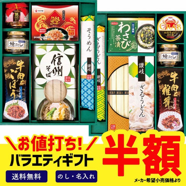 \50%OFF/お中元 ギフト 送料無料 信州そば&か...