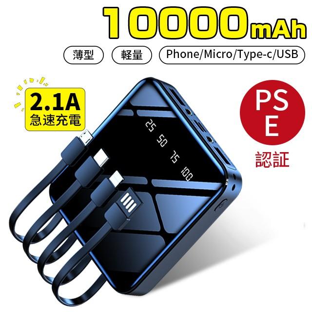 送料無料 充電器 モバイルバッテリー 10000mAh 大容量 2.1A急速充電 ミニ 超軽量 ケーブル内蔵iPhone/iPa