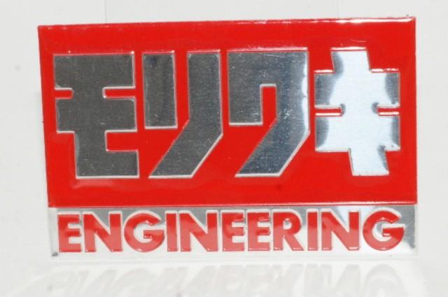 モリワキ 耐熱ステッカー ENGINEERING 立体 マフ...