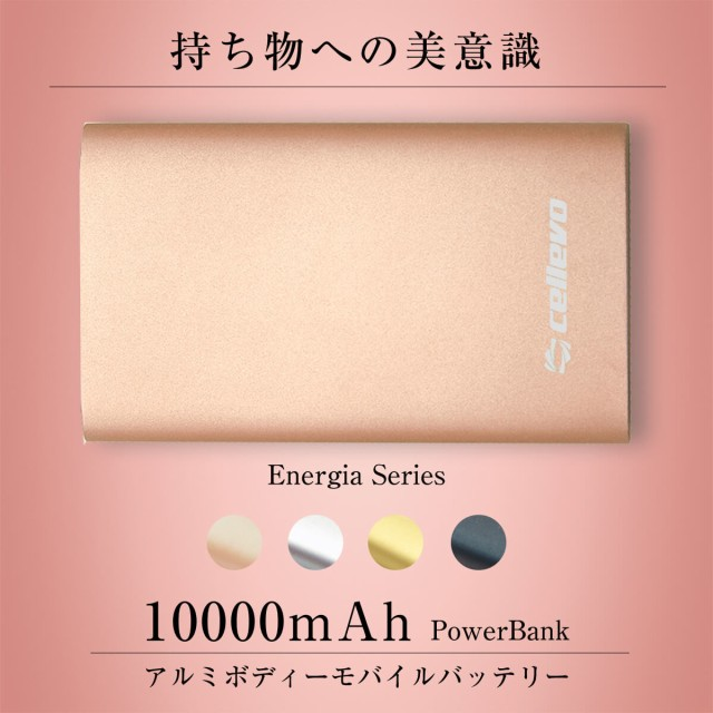 【送料無料】 cellevo モバイルバッテリー 10000m...