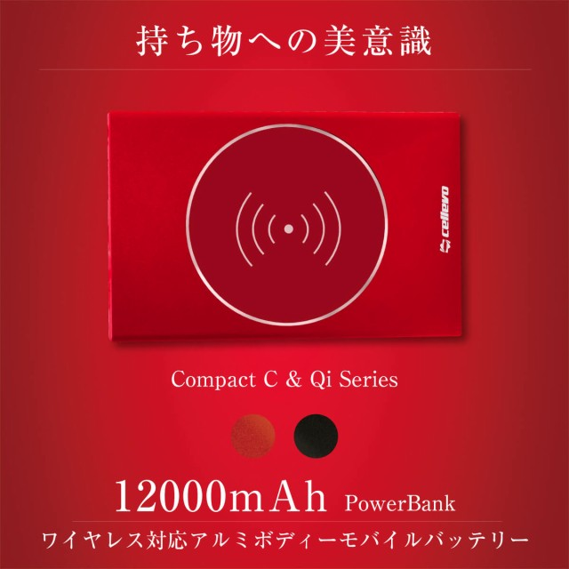 【送料無料】 cellevo モバイルバッテリー 12000m...